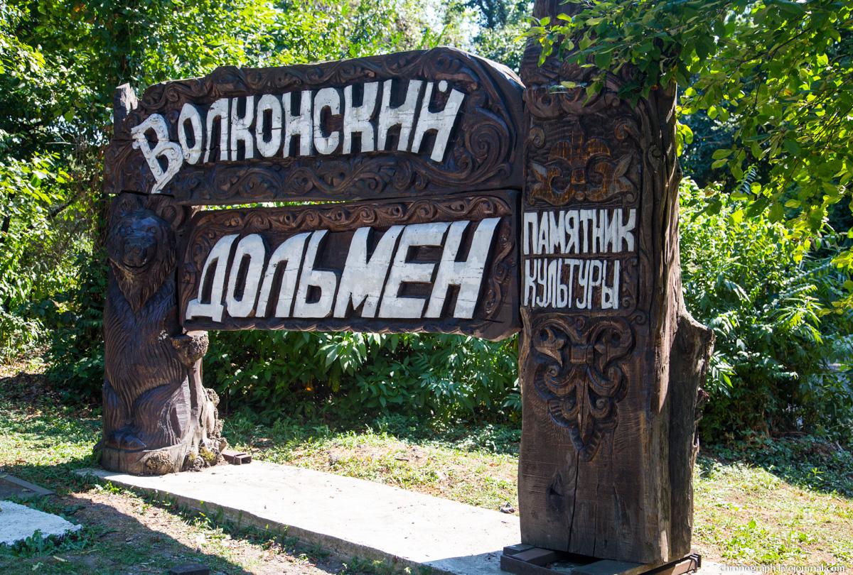 volkonskii-dolmen-chto-eto