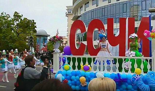 Карнавал Лето Сочи