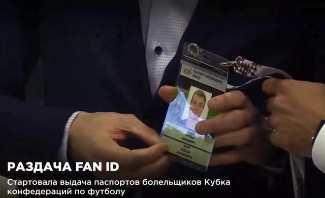 выдача паспортов болельщиков Кубка конфедерации по футболу