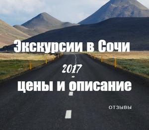 Экскурсии в Сочи 2017